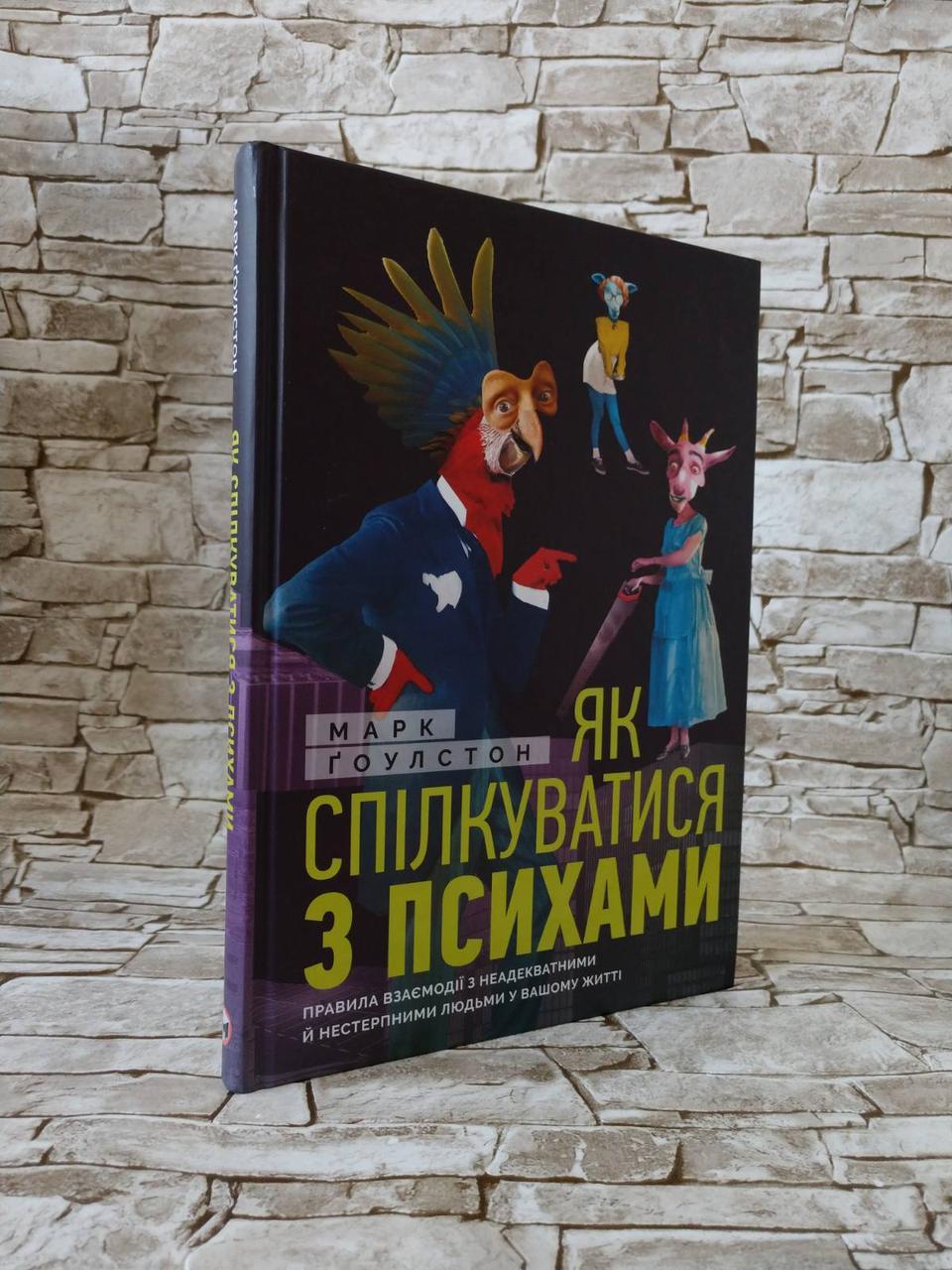 """Книга """"Як спілкуватися з психами. Правила взаємодії з неадекватними й нестерпними людьми"""" Марк Ґоулстон"""
