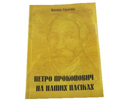 Соломка В.А. Прокопович на наших пасiках