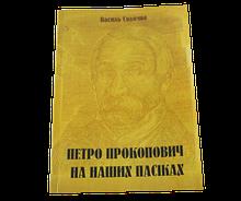 Соломка Ст. А. Прокопович на наших пасіках