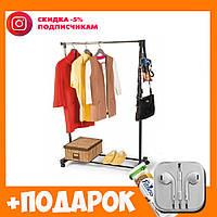 Напольная передвижная вешалка для одежды Clothes Hanger 8208
