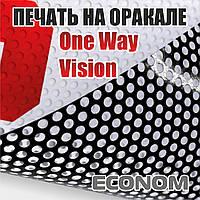 Печать на перфорированном оракале  One Way Vision