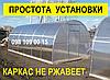 ТЕПЛИЦА АРОЧНАЯ 3х6 КАРКАС, фото 6