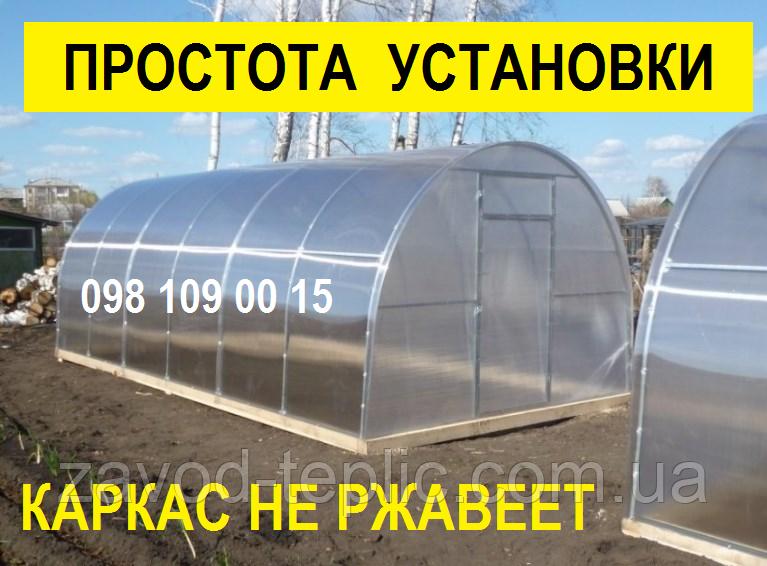 АРОЧНАЯ ТЕПЛИЦА 3х8 КАРКАС