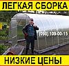 АРОЧНАЯ ТЕПЛИЦА 3х8 КАРКАС, фото 4