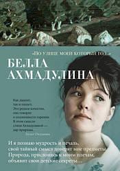 "Белла Ахмадулина ""По улице моей который год..."""