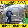 АРОЧНАЯ ТЕПЛИЦА 3х10 КАРКАС, фото 2