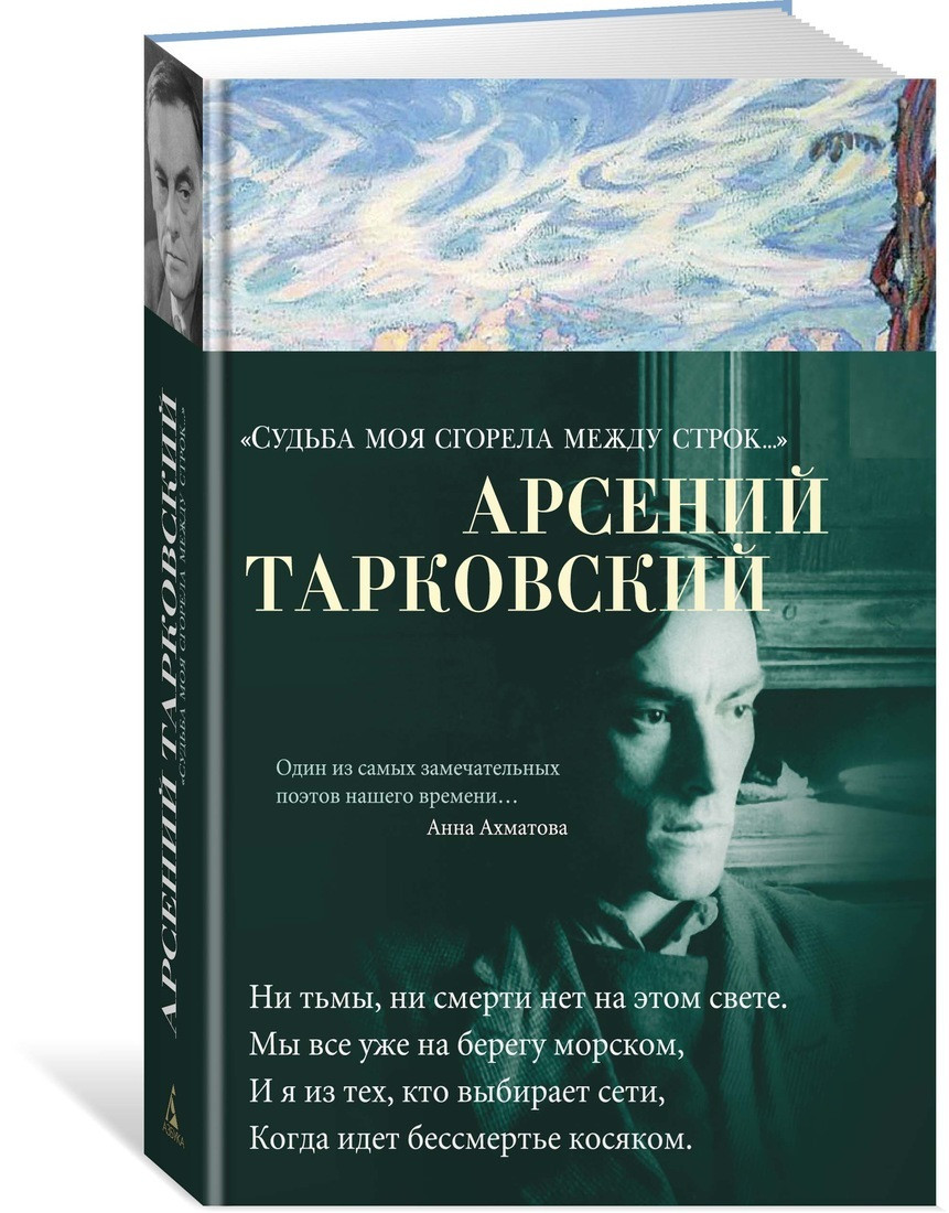 "Арсений Тарковский ""Судьба моя сгорела между строк..."""