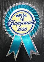 "Значок «Випускник 2020» з ""розеткою""- Бирюзовый, Серебристый, Бирюзовый"