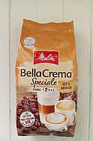 Кофе в зернах Melitta Bella Crema Speciale 1кг. (Германия)
