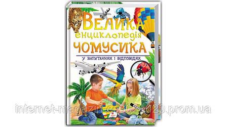 Велика енциклопедія чомусика у запитаннях і відповідях, фото 2