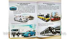 Велика енциклопедія чомусика у запитаннях і відповідях, фото 3