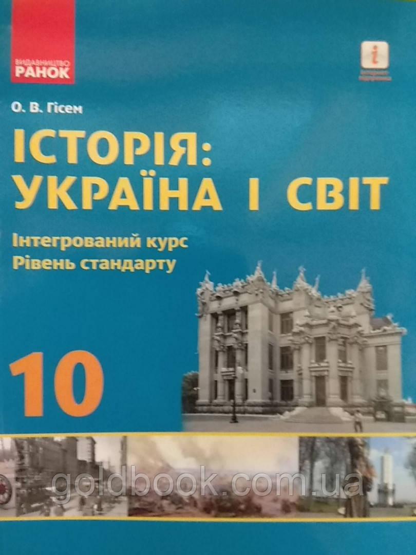 Історія: Україна і Світ 10 клас підручник