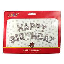 Фольгированные буквы DBCY Happy Birthday серебро 40 см