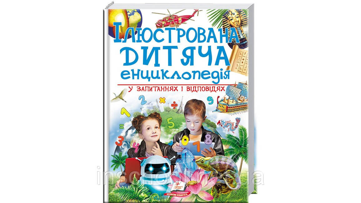 Ілюстрована дитяча енциклопедія у запитаннях і відповідях