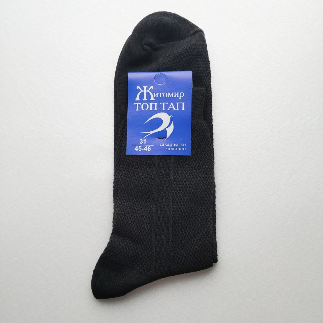 Шкарпетки Чоловічі Топ Тап сітка 45-46 розмір