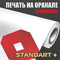 Печать на глянцевом оракале Standart + 1080
