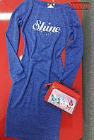 """Синее женское платье демисезонное """"Shine"""""""