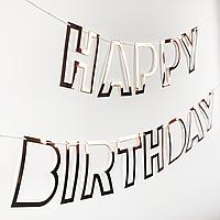 Гирлянда Happy Birthday розовое золото