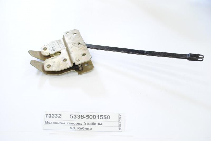 Механизм запорный кабины (пр-во МАЗ), 5336-5001550