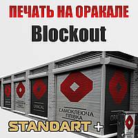 Печать на оракале Blackout Standart + 1080