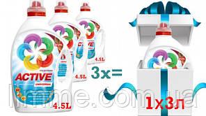 АКЦІЯ!!!! Гель для прання Active (аналог Ariel) 3+1=4