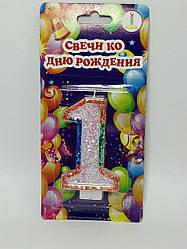 """Свечи ко дню рождения цифра """"1"""" высота 7 см с цветной окантовкой"""