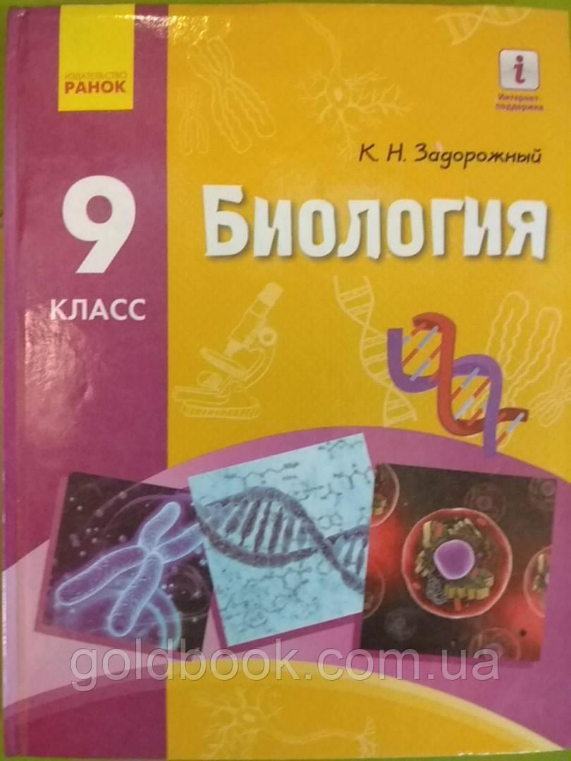 Биология 9 класс учебник