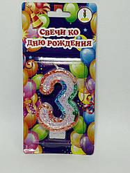 """Свечи ко дню рождения цифра """"3"""" высота 7 см с цветной окантовкой"""