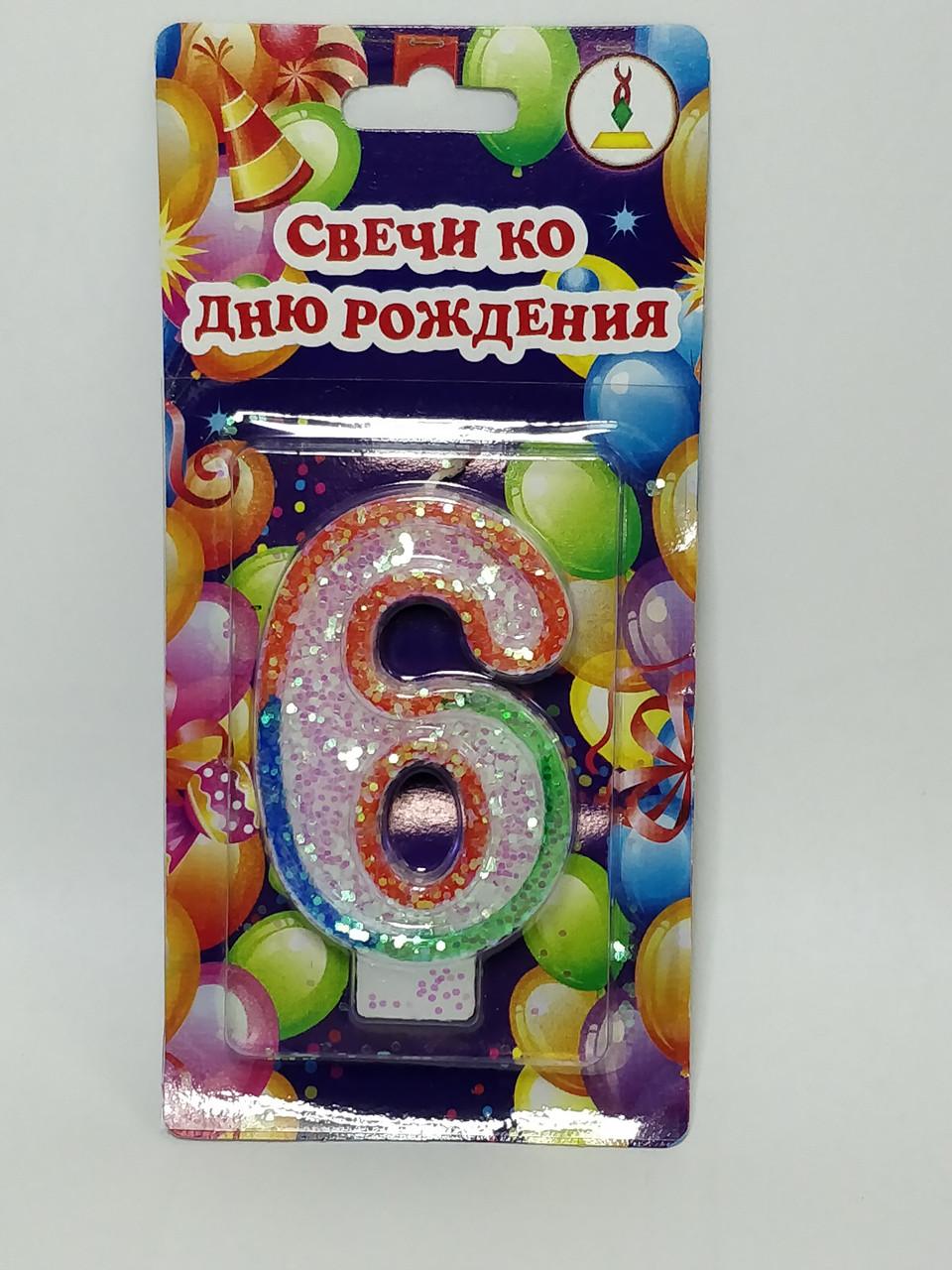 """Свечи ко дню рождения цифра """"6"""" высота 7 см с цветной окантовкой"""