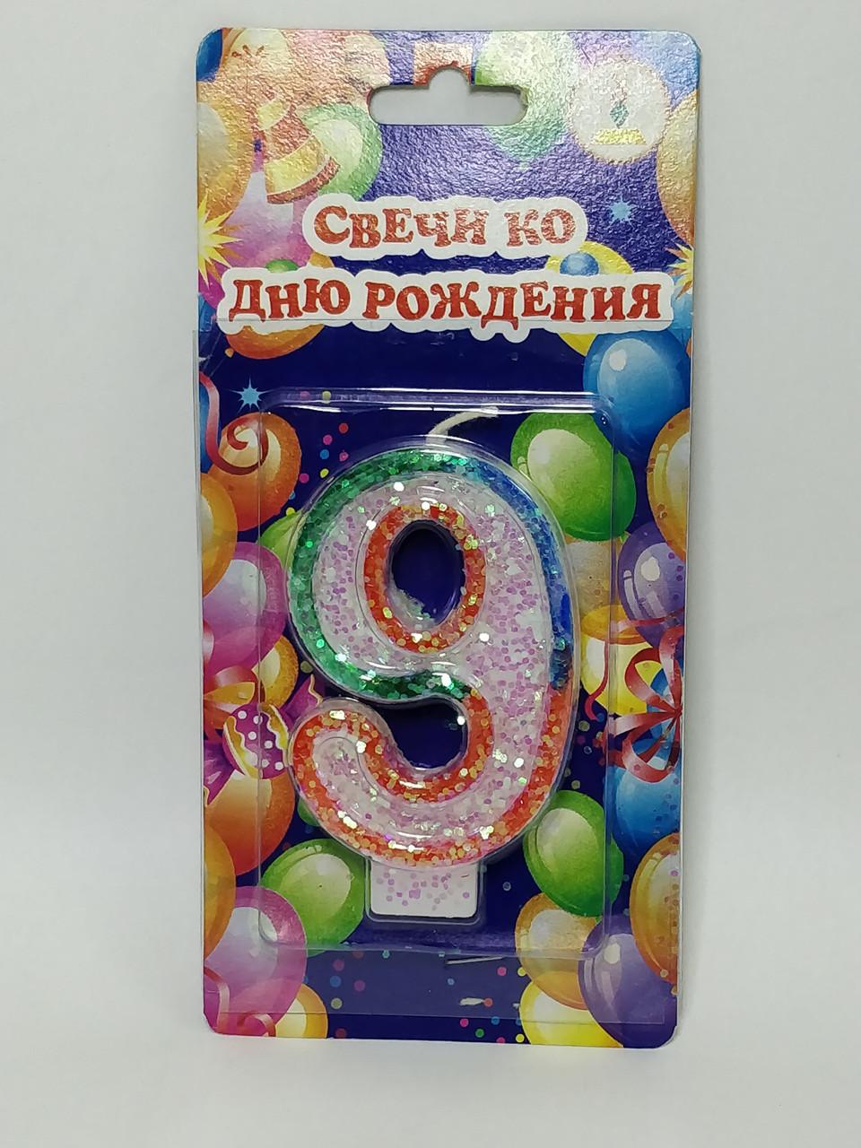 """Свечи ко дню рождения цифра """"9"""" высота 7 см с цветной окантовкой"""