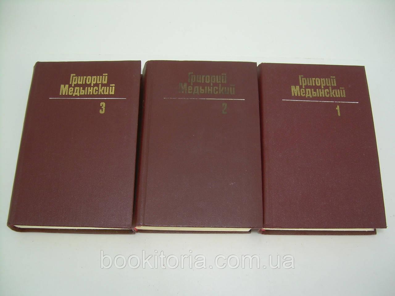 Медынский Г. Собрание сочинений в трех томах (б/у).