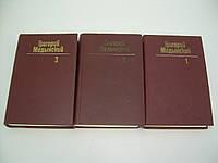 Медынский Г. Собрание сочинений в трех томах (б/у)., фото 1