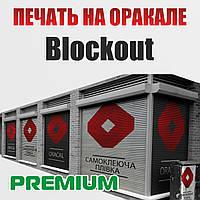 Печать на оракале Blackout Premium