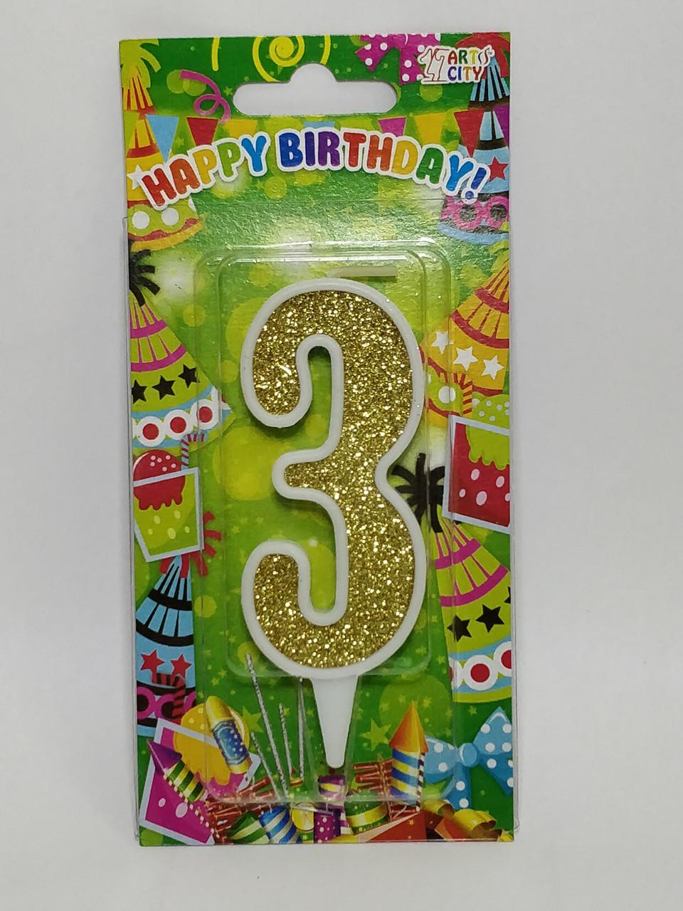 """Свечи ко дню рождения цифра """"3"""" высота 9 см золото"""
