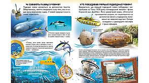 Дивовижна енциклопедія про тварин у запитаннях і відповідях, фото 2