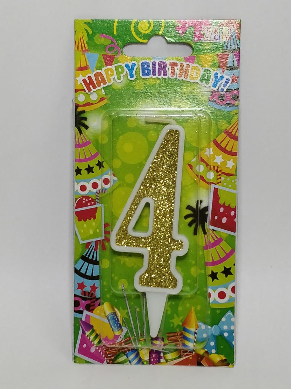 """Свечи ко дню рождения цифра """"4"""" высота 9 см золото"""