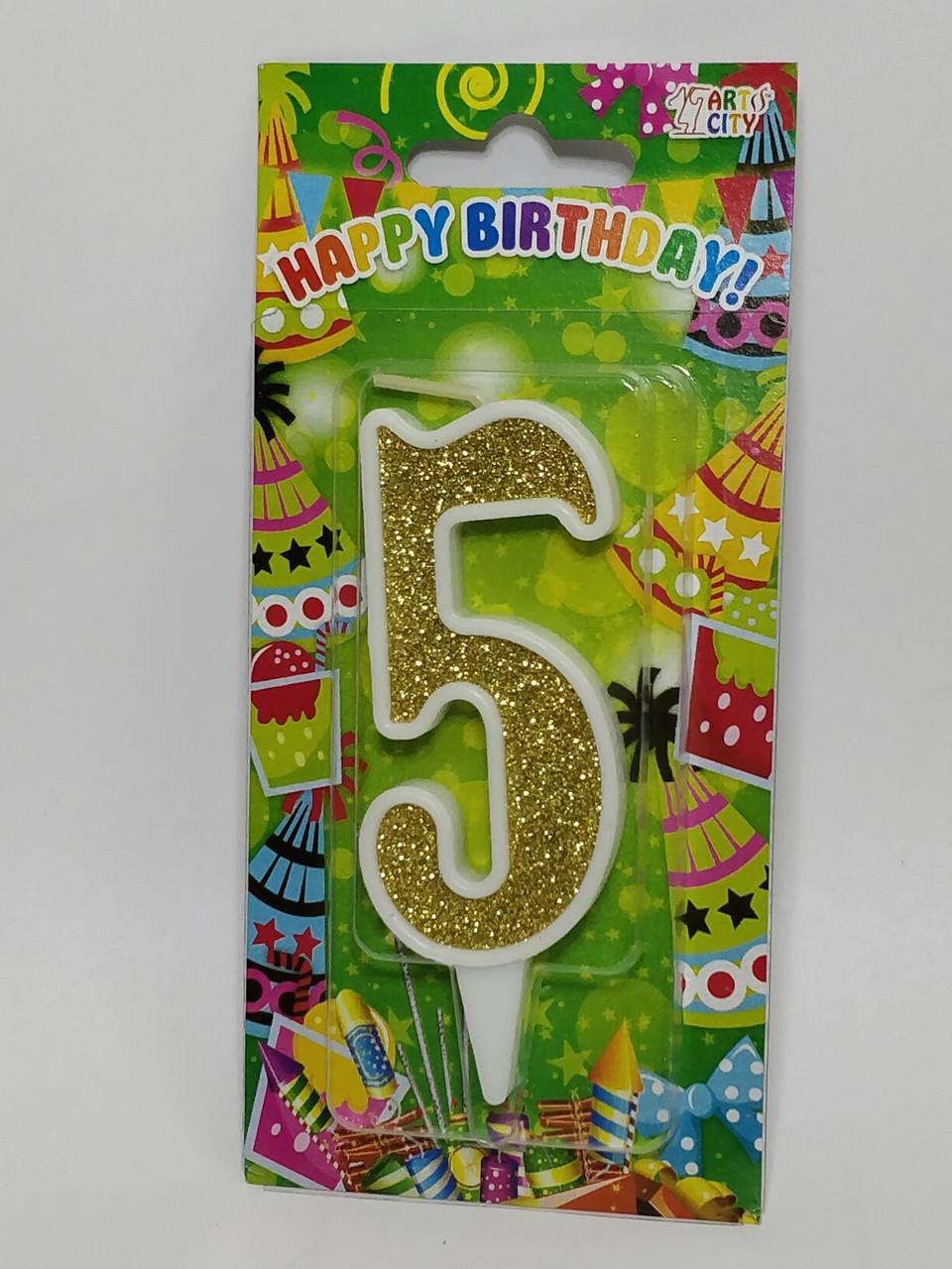 """Свечи ко дню рождения цифра """"5"""" высота 9 см золото"""