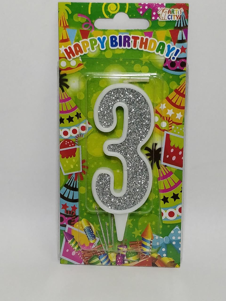 """Свечи ко дню рождения цифра """"3"""" высота 9 см серебро"""