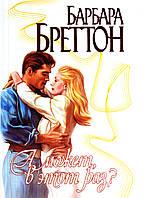 """Барбара Бреттон """"А может, в это раз?"""". Женский Любовный Роман, Мелодрама, фото 1"""