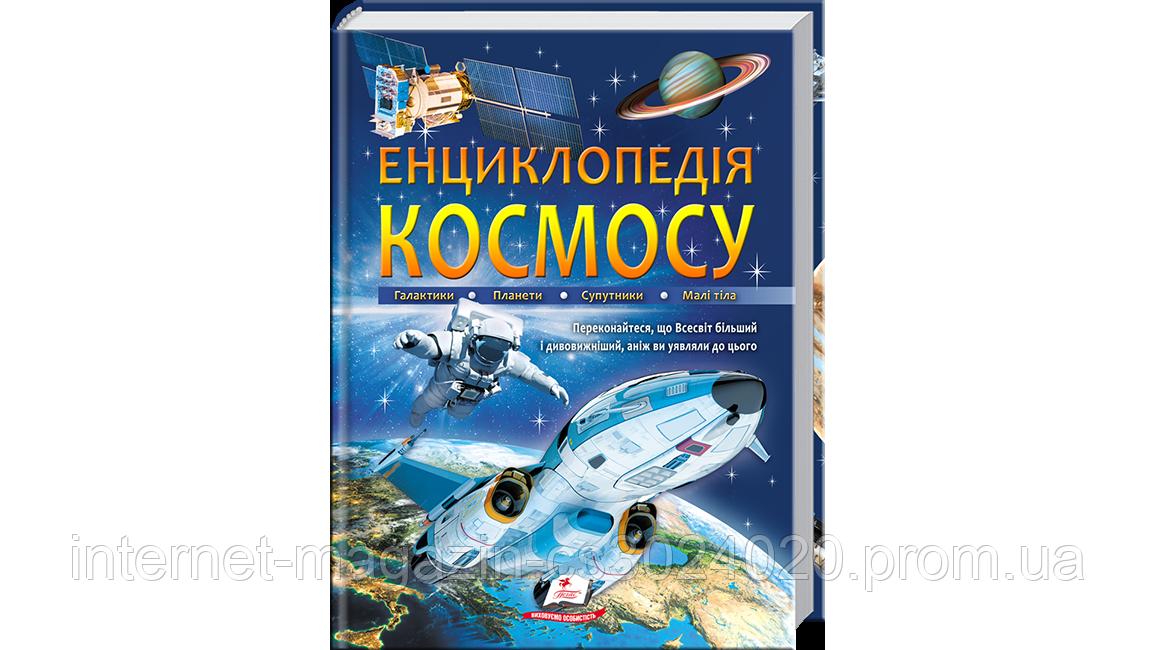 Енциклопедія КОСМОСУ. Галактики. Планети. Супутники. Малі тіла.