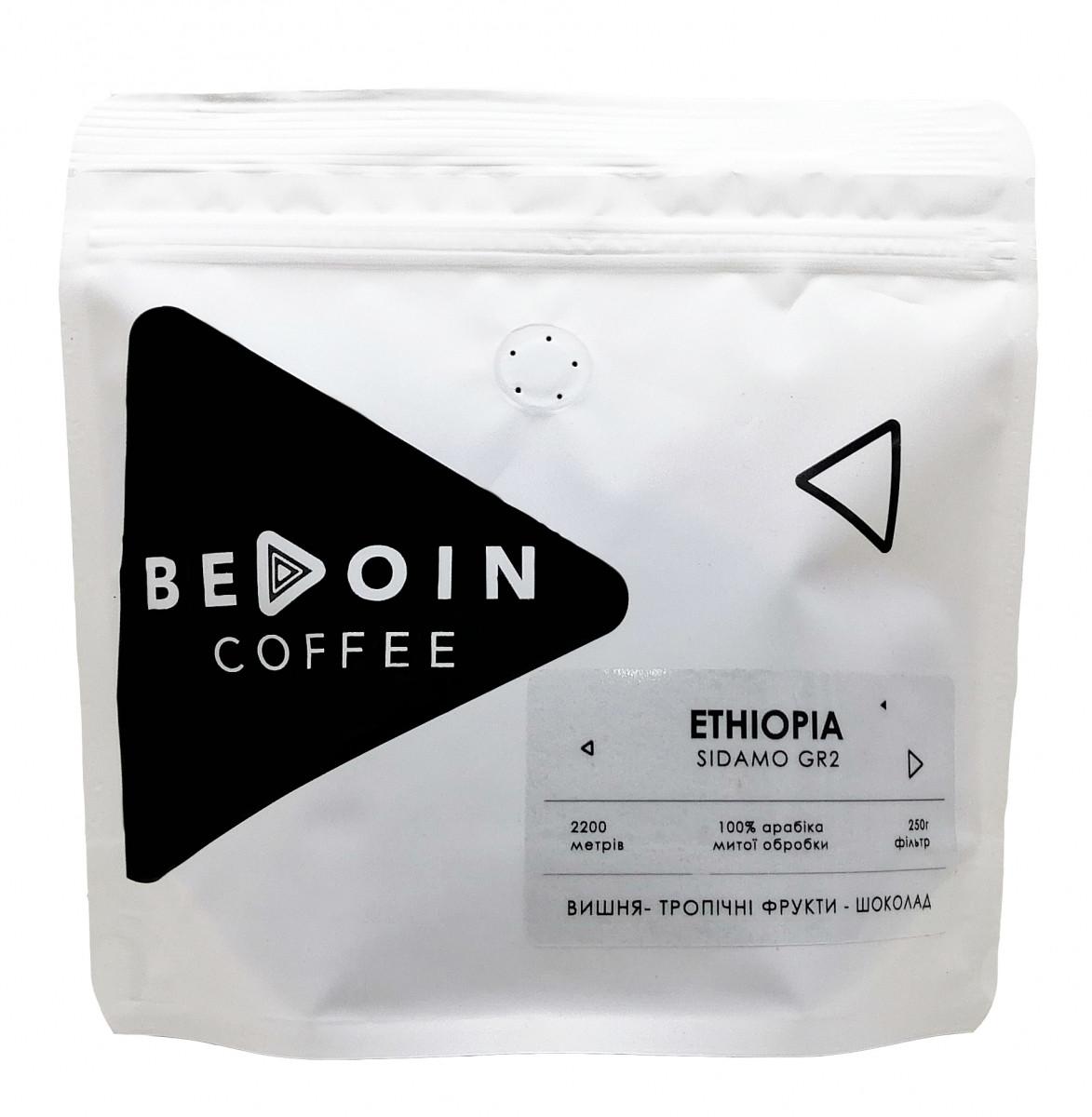 Кофе в зернах свежая обжарка ETHIOPIA SIDAMO 250Г