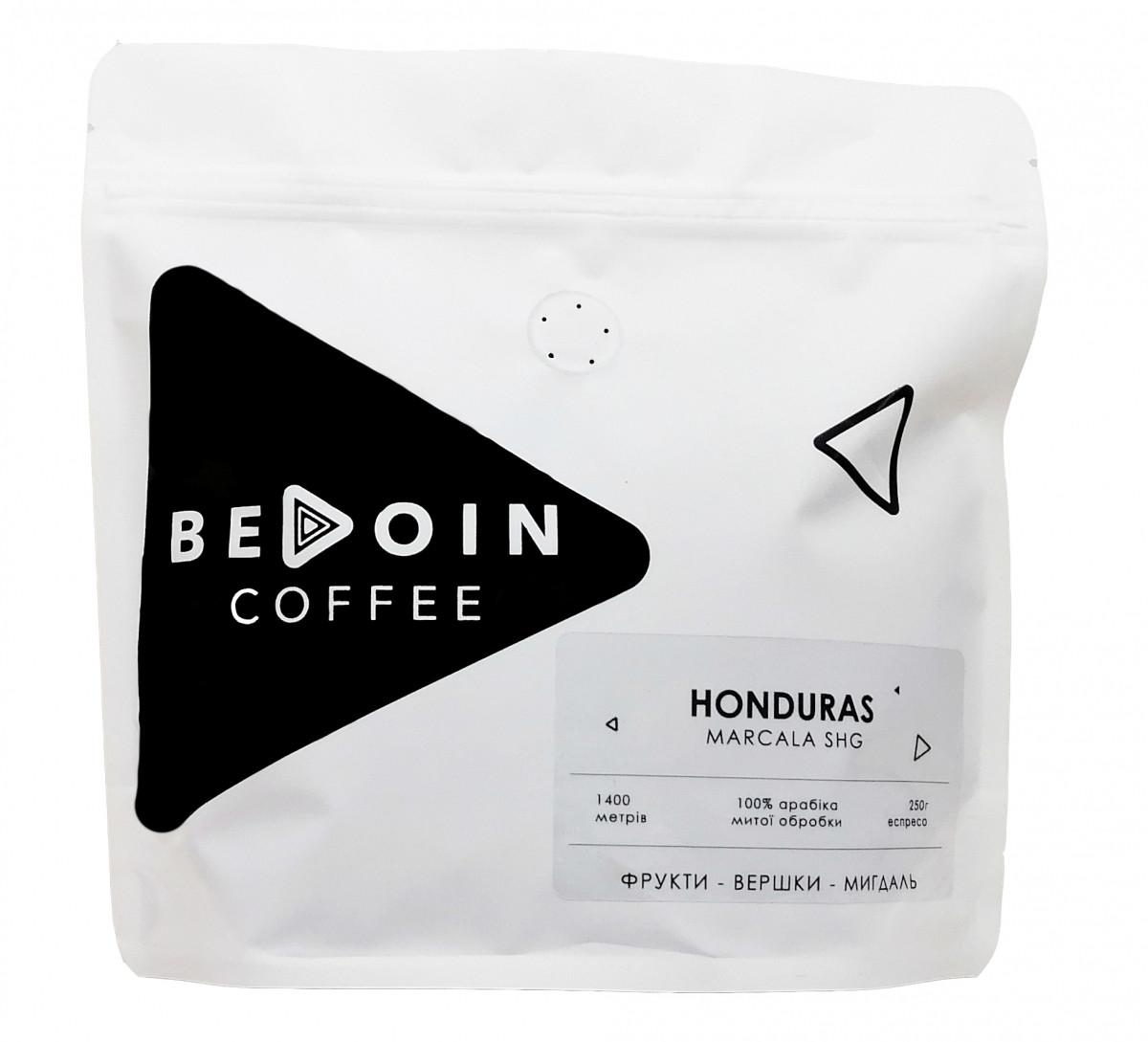 Кофе в зернах свежая обжарка HONDURAS MARCALA SHG 250Г