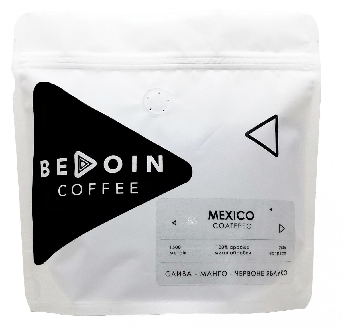 Кофе в зернах свежая обжарка MEXICO HG COATEPEC 250Г