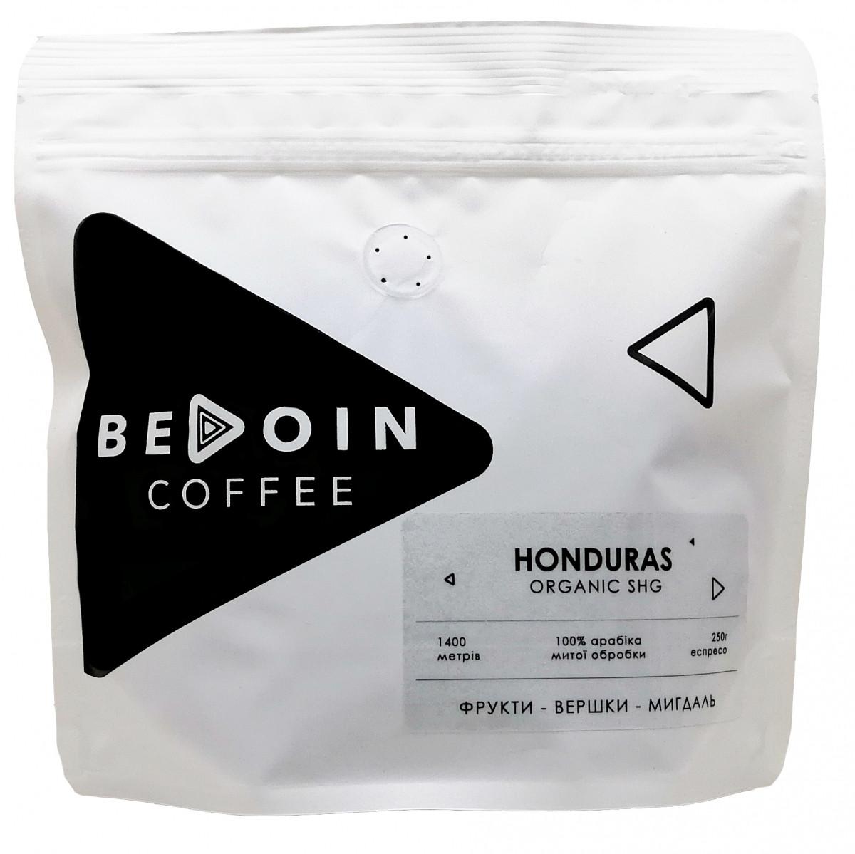 Кофе свежая обжарка HONDURAS SHG CAUFUL CO-OP, ORGANIC 250Г