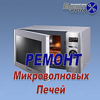 Ремонт микроволновых печей в Николаеве