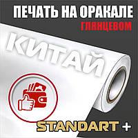 Печать на оракале Solex Standart+ 1080