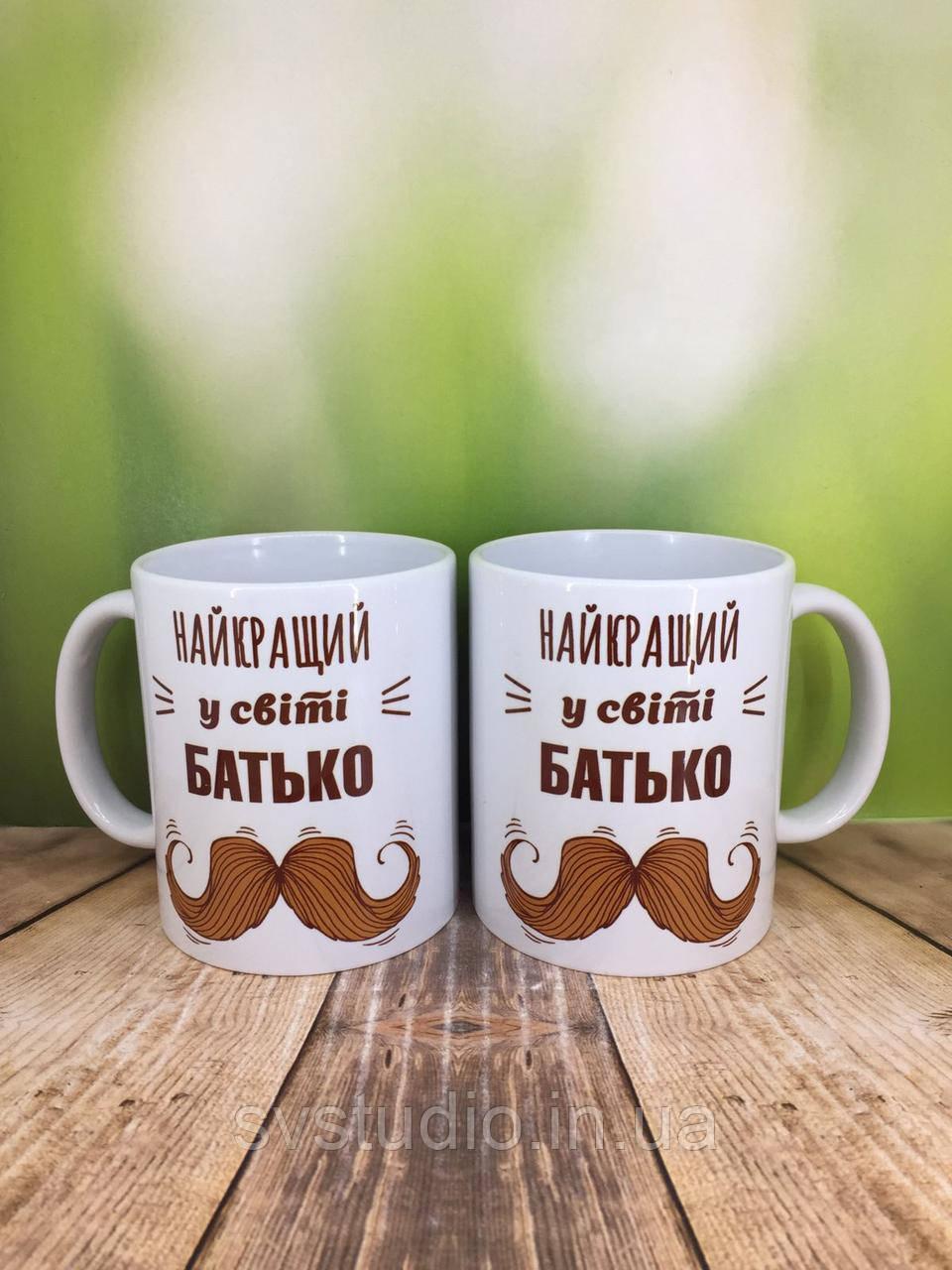 """Друк на чашках,Чашка """"Найкращий у світі батько"""""""