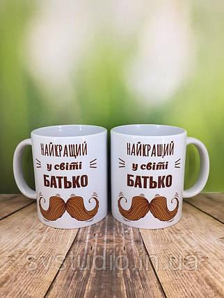 """Друк на чашках,Чашка """"Найкращий у світі батько"""", фото 2"""