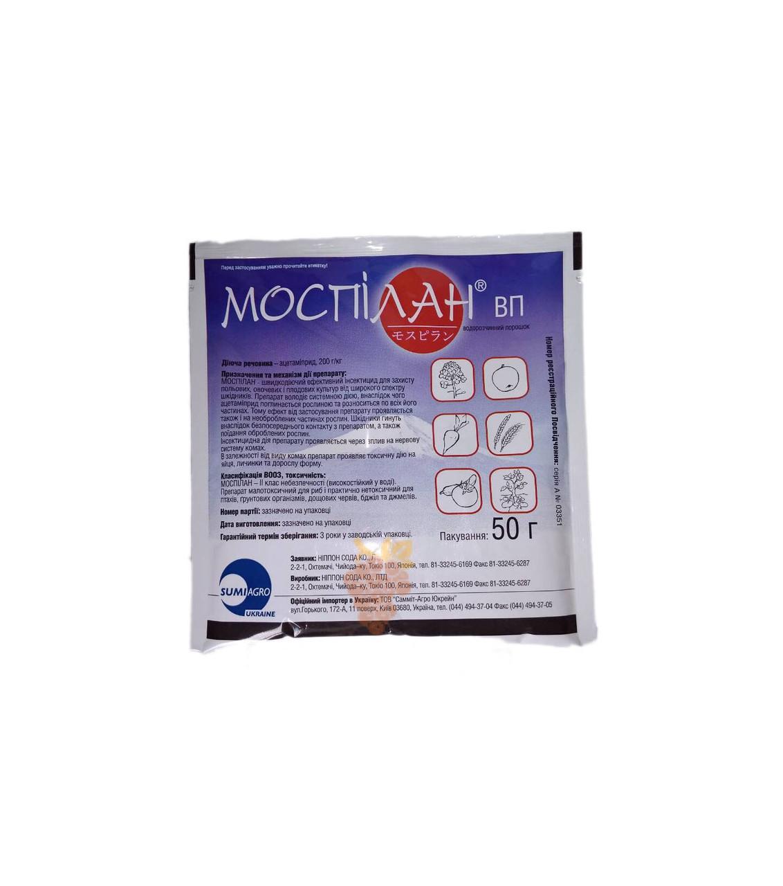 Инсектицид Моспилан 50гр