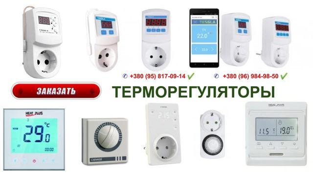 Termoregulatory